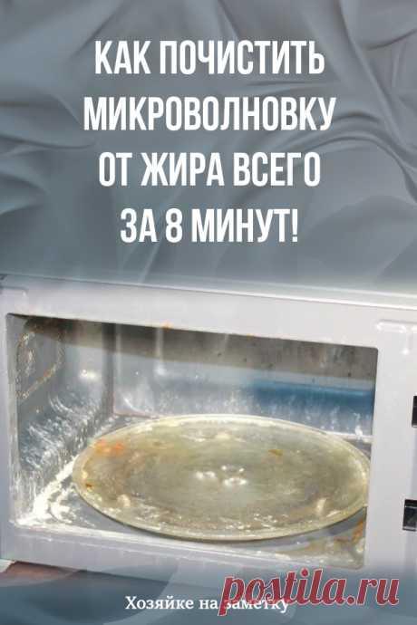 Как почистить микроволновку от жира всего за 8 минут!