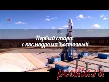 """Первый старт ракеты с космодрома """"Восточный"""" - YouTube"""