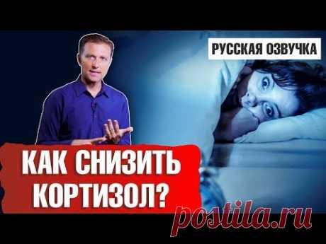 ПОЧЕМУ ВЫ ПЛОХО СПИТЕ? Влияние кортизола на организм (русская озвучка)