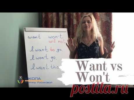 Want vs Won't  - разница произношения