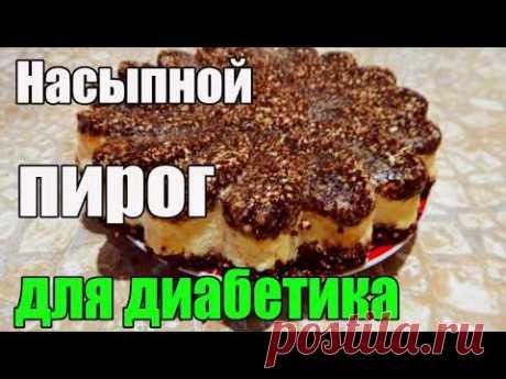 Диабет 2 тип. Творожный пирог для диабетика. Без муки, масла, жира.
