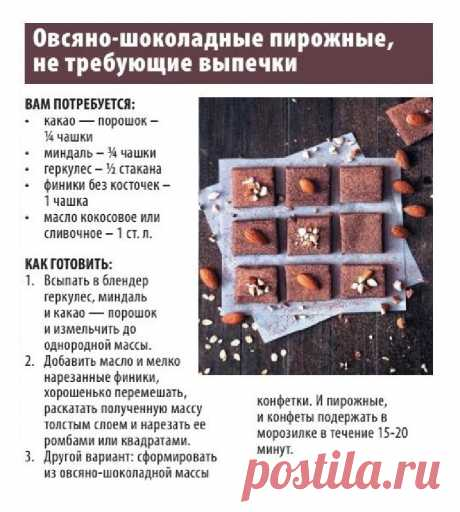 Овсяно-шоколадные пирожные (не требующие выпечки)