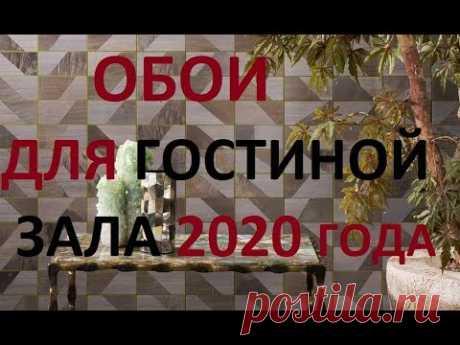 ОБОИ ДЛЯ ГОСТИНОЙ И ЗАЛА 2020 ГОДА!!!