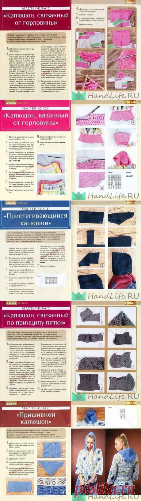 Вяжем капюшон / Мое творчество - вязание