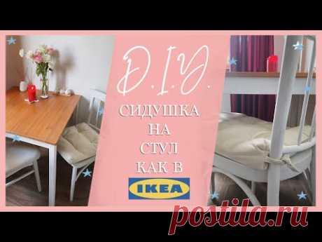 Быстро и легко шьём подушку- сидушку на стул как в IKEA | Шью сама | Мастер- класс