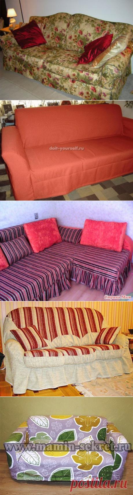 Чехлы на диван своими руками — 8 лучших мастер:классов