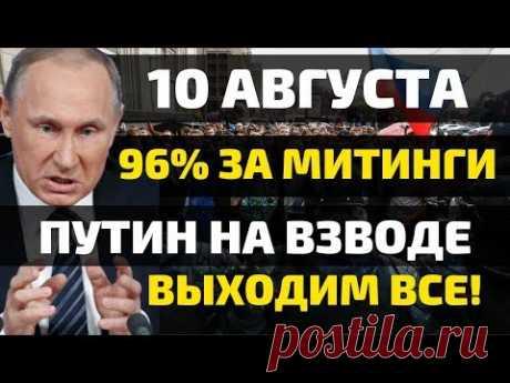 Митинг 10 августа! Путин на взводе! 96% поддерживают протест!