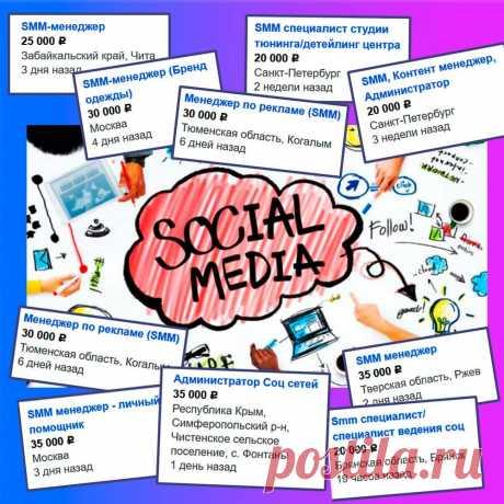 Администратор социальных сетей - Easy Life - Заработок