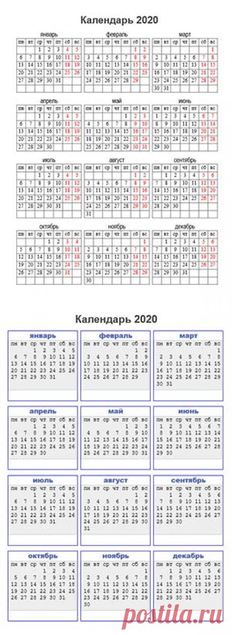 Календари 2020 Ворд скачать и распечатать 2 календаря Docx вертикальных