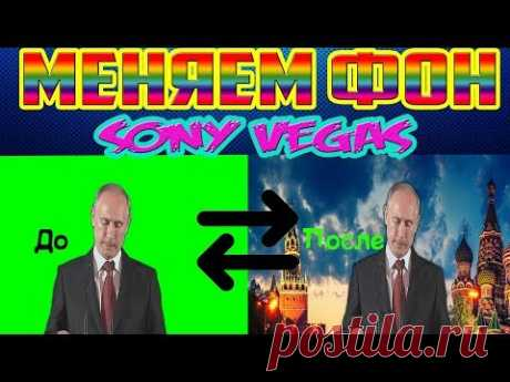 Урок ! Как заменить задний фон в Sony Vegas (11,12 ,13 ,14)