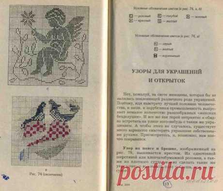 (6) Gallery.ru / Фото #57 - Старенькая примитивная книга.. - modistka