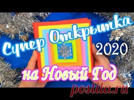 Супер Открытка - подарок к Новому году