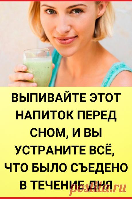 Выпивайте этот напиток перед сном, и вы устраните все, что было съедено в течение дня