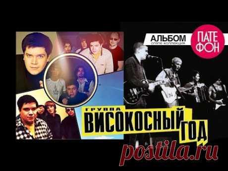 группа ВИСОКОСНЫЙ ГОД - Который возвращается (Full album) - YouTube