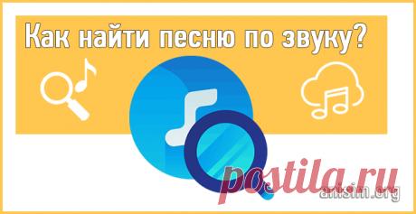Найти песню по звуку: онлайн, на ПК и телефоне.