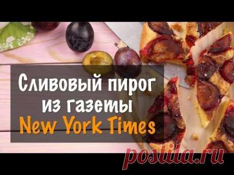 Сливовый пирог из газеты New York Times, американский рецепт в домашних условиях