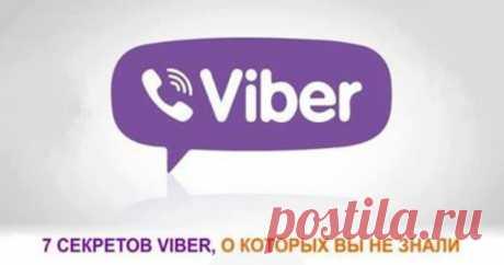 ¡7 secretos Viber, que no sabíais! — sobre Todo