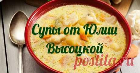 Два рецепта фирменных супов от Юлии Высоцкой | Офигенная