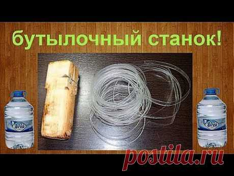 How to make a rope of a plastic bottle #2 - YouTube