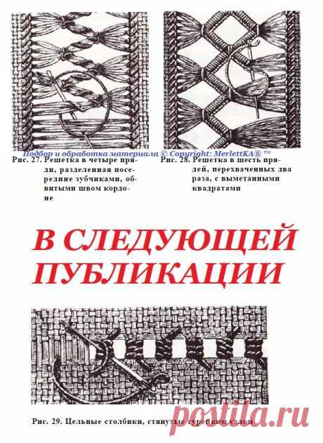 Рис. 27 - 29  |  Мережка - полное описание техники с образцами ~ часть 1