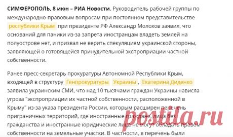 В Крыму не будут конфисковывать собственность иностранцев - Недвижимость РИА Новости, 08.06.2020