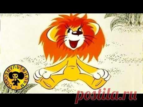 Как львенок и черепаха пели песню | Советские мультфильмы для малышей