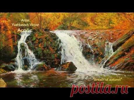 """Breath of autumn"" Autumn landscape. Artist. Victor Yushkevich."
