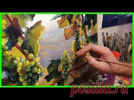 Живопись маслом Грозди винограда Урок рисования красками для взрослых Южаков