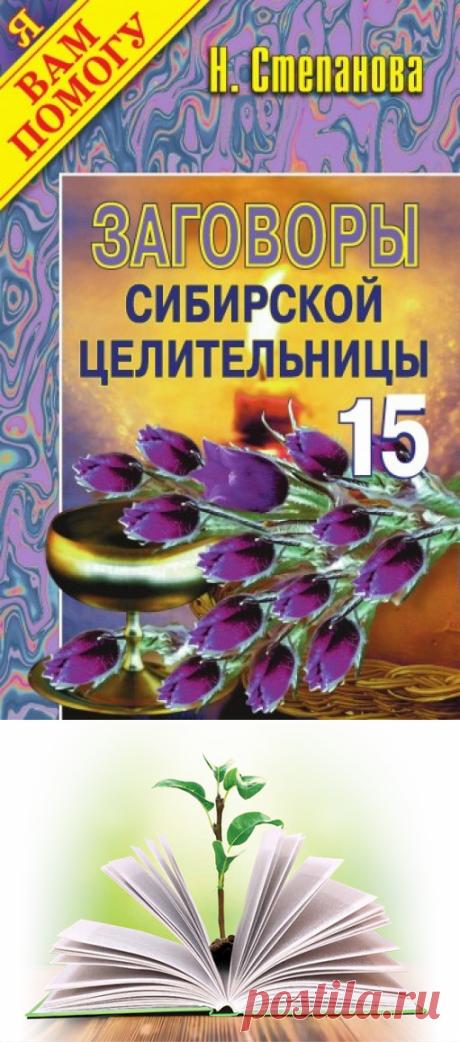 Ваш Личный Защитник. Заговоры И Обереги Сибирской Целительницы