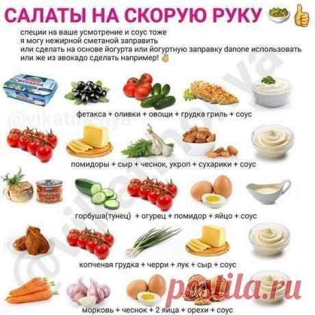 26 самых быстрых и вкусных салатов
