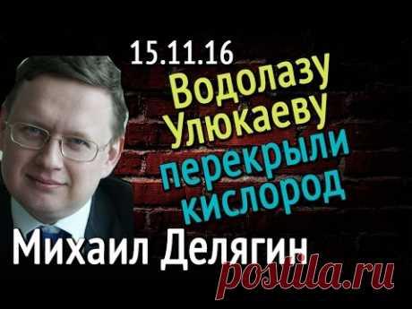 Михаил Делягин   Водолазу Улюкаеву перекрыли кислород! 15 11 16