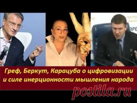 Греф, Беркут, Карацуба о силе инерционного мышления народа.  № 2003