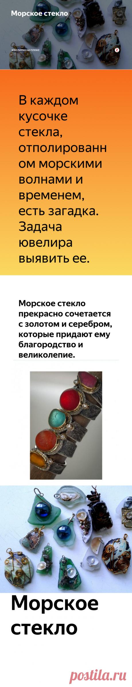 Морское стекло | Ювелирка на пляже | Яндекс Дзен