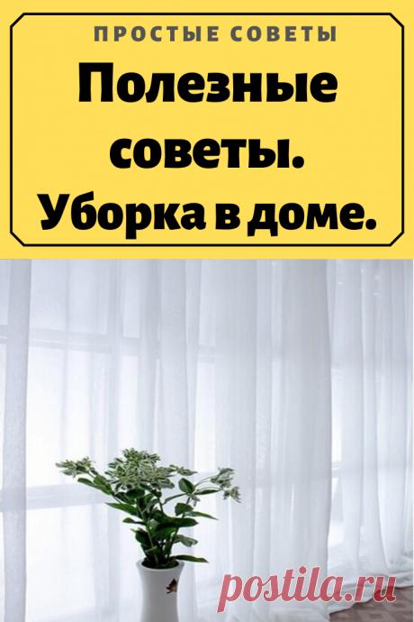 Полезные советы.Уборка в доме.Соль и уксус отстирают тюль на зависть всем! полезные советы