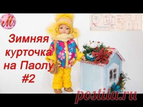 Как сшить красивую зимнюю куртку для куклы Паола Рейн часть2