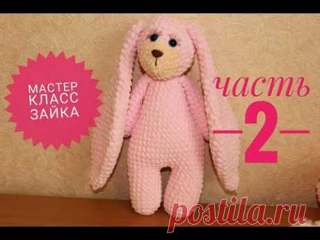 Вязаный зайка МЯКИШ,мастер класс, часть 2 ЗАЯЦ КРЮЧКОМ    Knitted Bunny