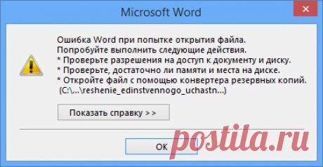 Компьютерный ликбез. Как восстановить документы Word.