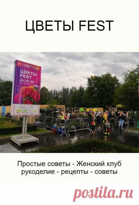 ЦВЕТЫ FEST