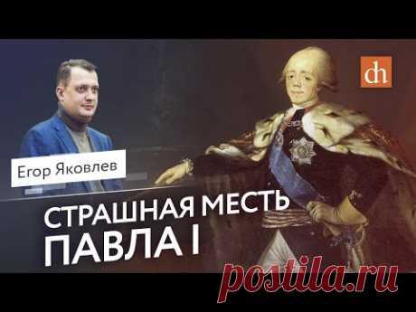 Страшная месть Павла I/Егор Яковлев