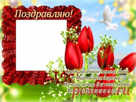 Поздравительная красивая рамка с текстом и голубям на 8 Марта для оформления поздравление  Поздравление к 8 марта
