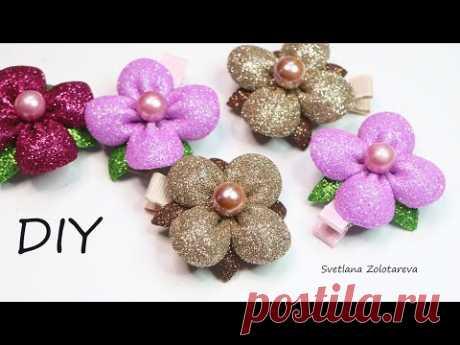 Маленькие цветочки из глиттерного фоамирана на заколочках