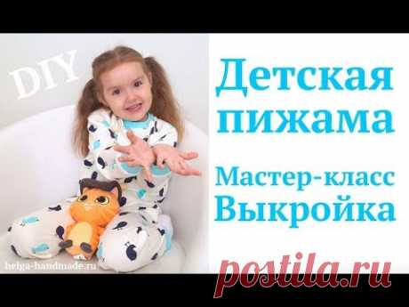 Как сшить детскую пижаму. Кофточка - свитшот и штанишки своими руками #DIY