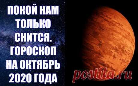 ГОРОСКОП НА ОКТЯБРЬ 2020 ГОДА. Гороскоп на октябрь 2020 года. Покой нам только снится! Астпропрогноз на октябрь 2020 года от авестийского астролога Анны Фалилеевой.  Узнайте о том, что нас ждет в октябре, как пройдет этот осенний месяц. В астропрогнозе на октябрь 2020 года вы получите конкретные рекомендации о том, как избежать неприятностей и прожить месяц счастливо и спокойно, чего ожидать в течение этого осеннего месяца.