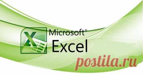 12 простых приёмов для эффективной работы в Excel