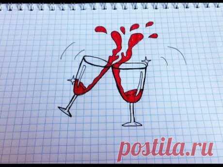 Как нарисовать бокал с вином — Как нарисовать?