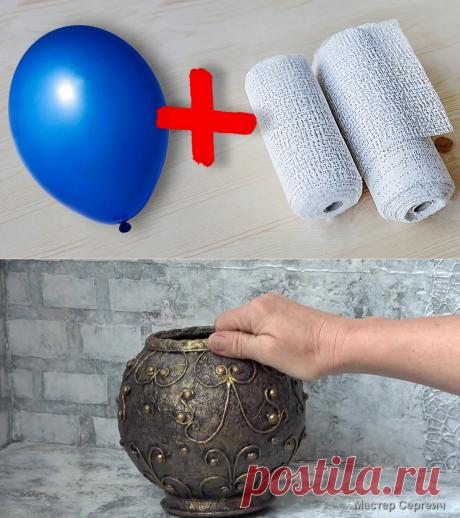Кашпо под старую бронзу из гипсового бинта и шарика | Мастер Сергеич | Яндекс Дзен