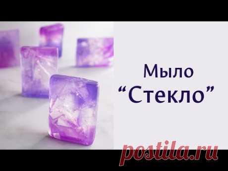 "Мыло ""Стекло"""