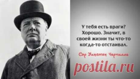 30 колких мудростей Уинстона Черчилля — Интересные факты