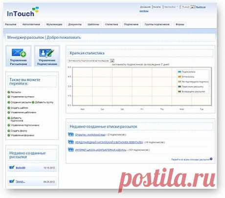 InTouch -  инструмент, доставляющий ваши рекламные материалы потенциальным клиентам 24 часа в сутки, 7 дней в неделю и, причем, в течение буквально нескольких секунд по пользовательскому запросу. Рассыльщик писем осуществлятет информационное сопровождение клиентов в автоматическом режиме.