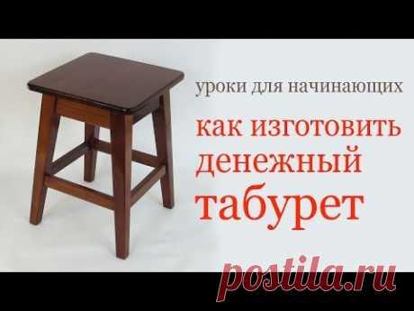 Как изготовить денежный табурет. How to make a wood stool